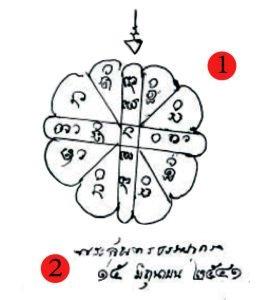 1. 59.Yant Maha Pratthana or 60.Yant Na Va Pha 2. 61.Phrasoonthorn Thammakorn (top) and June 15th, B.E. 2541